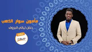 مبروك عليك يانعومة _ مامون سوار الذهب _ اغاني سودانية Sudan Music 2020 ♫ ليــالي البــــروف ♫