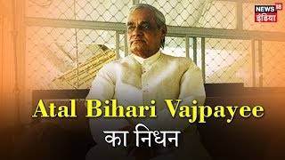 Atal Bihari Vajpayee का निधन | Breaking News | News18 India
