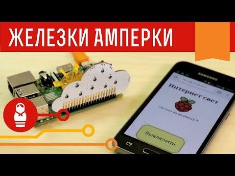 Набор «Малина» — начни работу с Raspberry Pi и стань гуру Linux. Железки Амперки