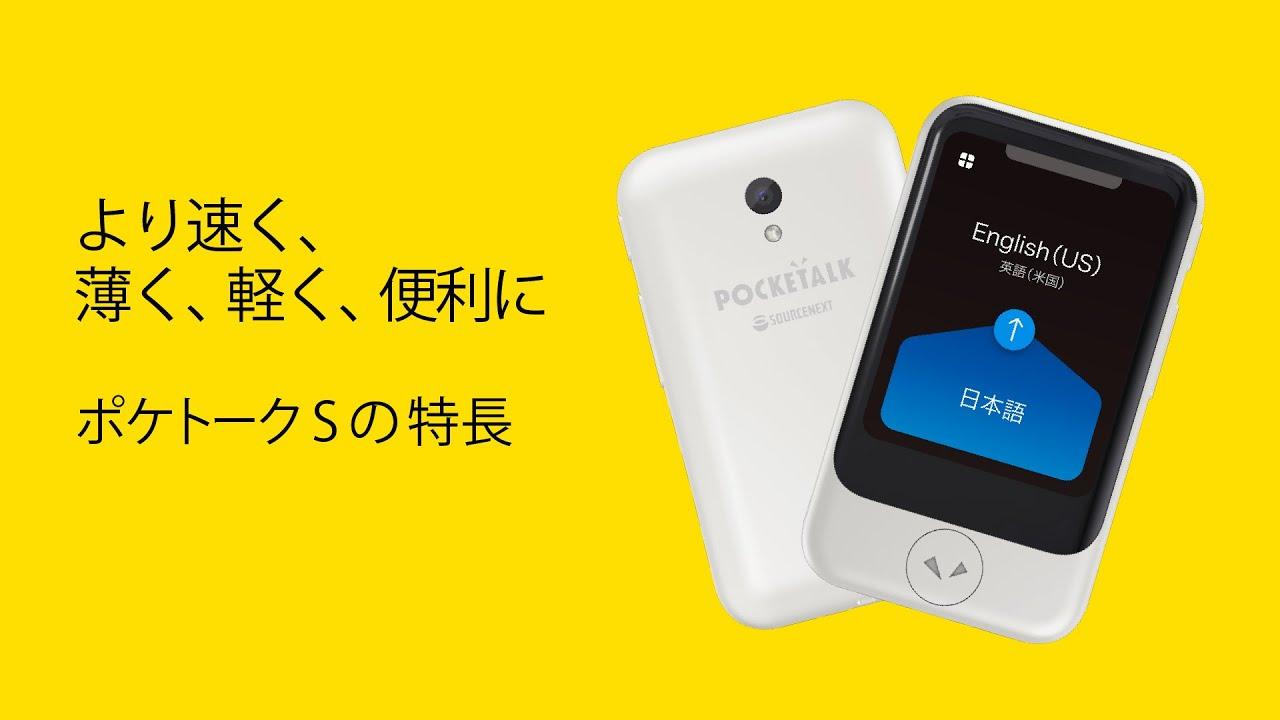 POCKETALK(ポケトーク) S 製品紹介ムービー