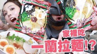 【哈囉小劇場】一蘭拉麵在家煮好吃嗎!? 一蘭泡麵 thumbnail