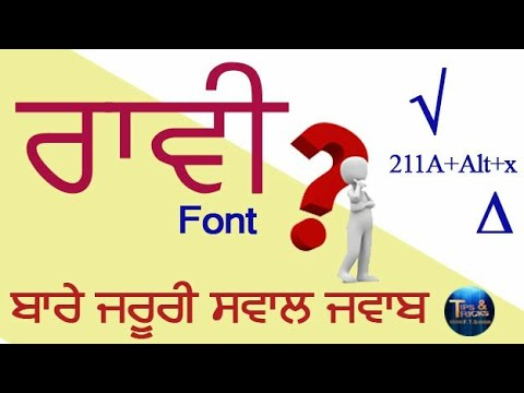 Raavi Font Typing, Important Questions Answers regarding Typing test  conducted by PSSSB/SSSB Punjab