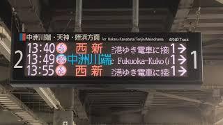 福岡市地下鉄箱崎線 (H07)貝塚駅(1番乗り場)(K04)西新行き