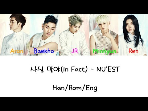 NU'EST - 사실 말야 (In Fact) Color Coded [Han|Rom|Eng Lyrics]