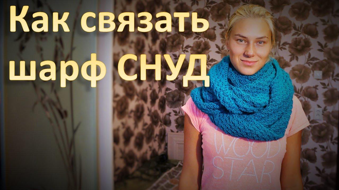 Снуд, шарф хомут, ручная работа - YouTube