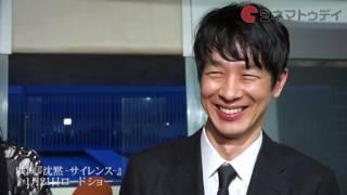俳優の加瀬亮が映画『沈黙−サイレンス−』のジャパンプレミアで、下積み...