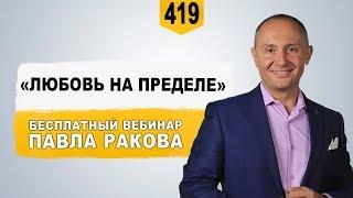 """Бесплатный вебинар """"ЛЮБОВЬ НА ПРЕДЕЛЕ"""""""