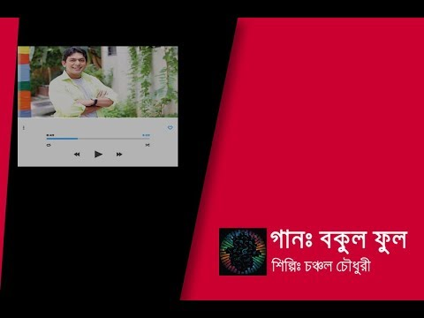 Bokul ful bokul ful   Bangla Song   Chanchal Chowdhury