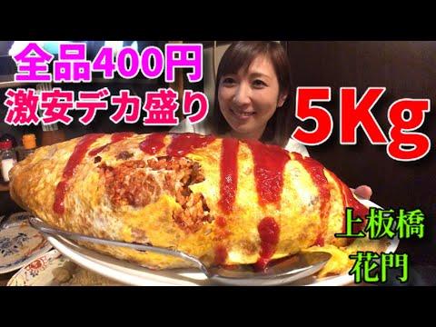 【大食い】激安デカ盛り居酒屋で5キロ分食べる【三宅智子】