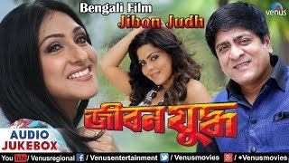 Jibon Judh - Bengali Film Songs | JUKEBOX | Rituparna Sengupta, Amit Hasan | Best Bengali Songs