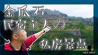 【 台北之旅】金瓜石-跟著民宿老闆玩私房點|九份金瓜石|傳說還有十兆蘊含量?|除了不厭亭、黃金博物館還有什麼?|V-log Taipei |野孩子TV