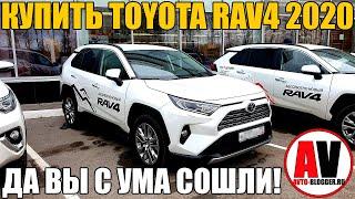 TOYOTA RAV4 2019 - 2020. Почему не стоит покупать!