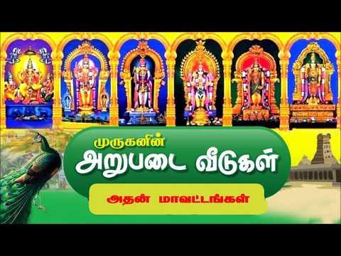 Arupadai Veedu Temples - Six Abodes of Lord Murugan | Templedetails