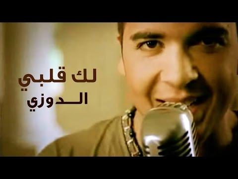 Douzi - Laki Qalbi (Official Music Video) | (الدوزي - لك قلبي (فيديو كليب