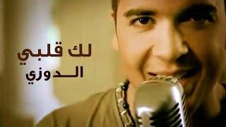Douzi Laki Qalbi / الدوزي : لك قلبي