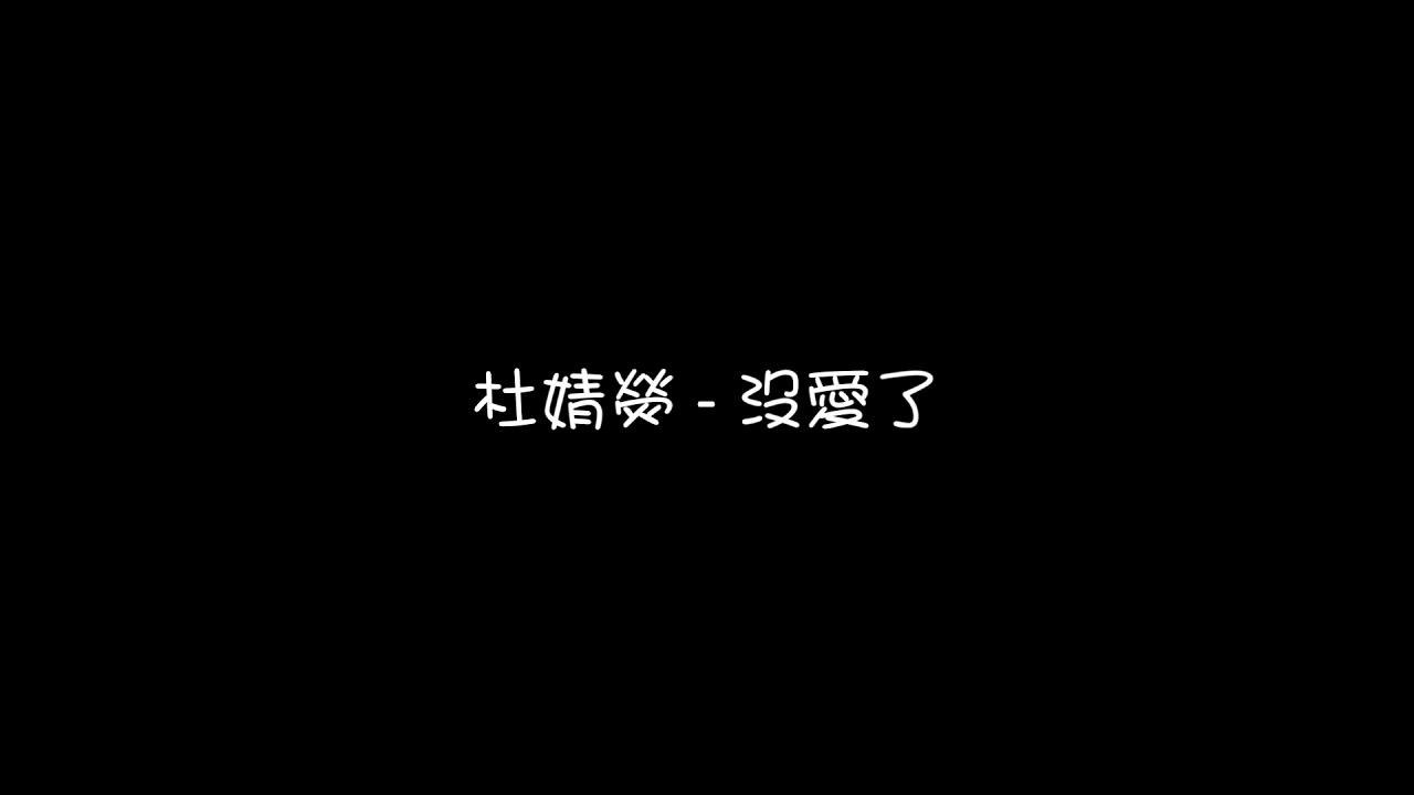 杜婧熒 - 沒愛了 ( 鈴聲版 ) - YouTube