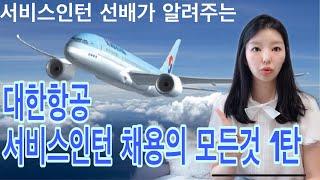 2019 대한항공 서비스인턴 채용의 모든것 1탄