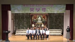 Publication Date: 2018-09-04   Video Title: 2018-09-03 佛教茂峰法師紀念中學 2018-201