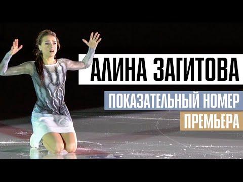 Алина Загитова представила новый показательный номер на сезон-19/20