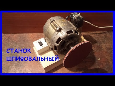 Шлифовальный станок из двигателя от стиральной машины Своими руками
