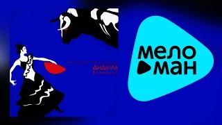 ДиДюЛя - Фламенко (Альбом 2000)