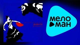 Music DiDuLa (ДиДюЛя) FLAMENCO (Альбом 2000)
