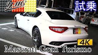 マセラティ グラントゥーリズモ イタリアの高級クーペ!やっぱり足回りと音が最高!( Maserati Gran Turismo) 試乗レビュー
