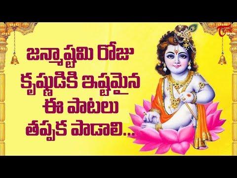 Krishna Janmashtami Special Songs | Sravana Masam Special