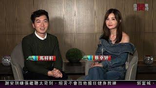 【娛樂專訪】阿Sa蔡卓妍宣傳主演電影《非分熟女》