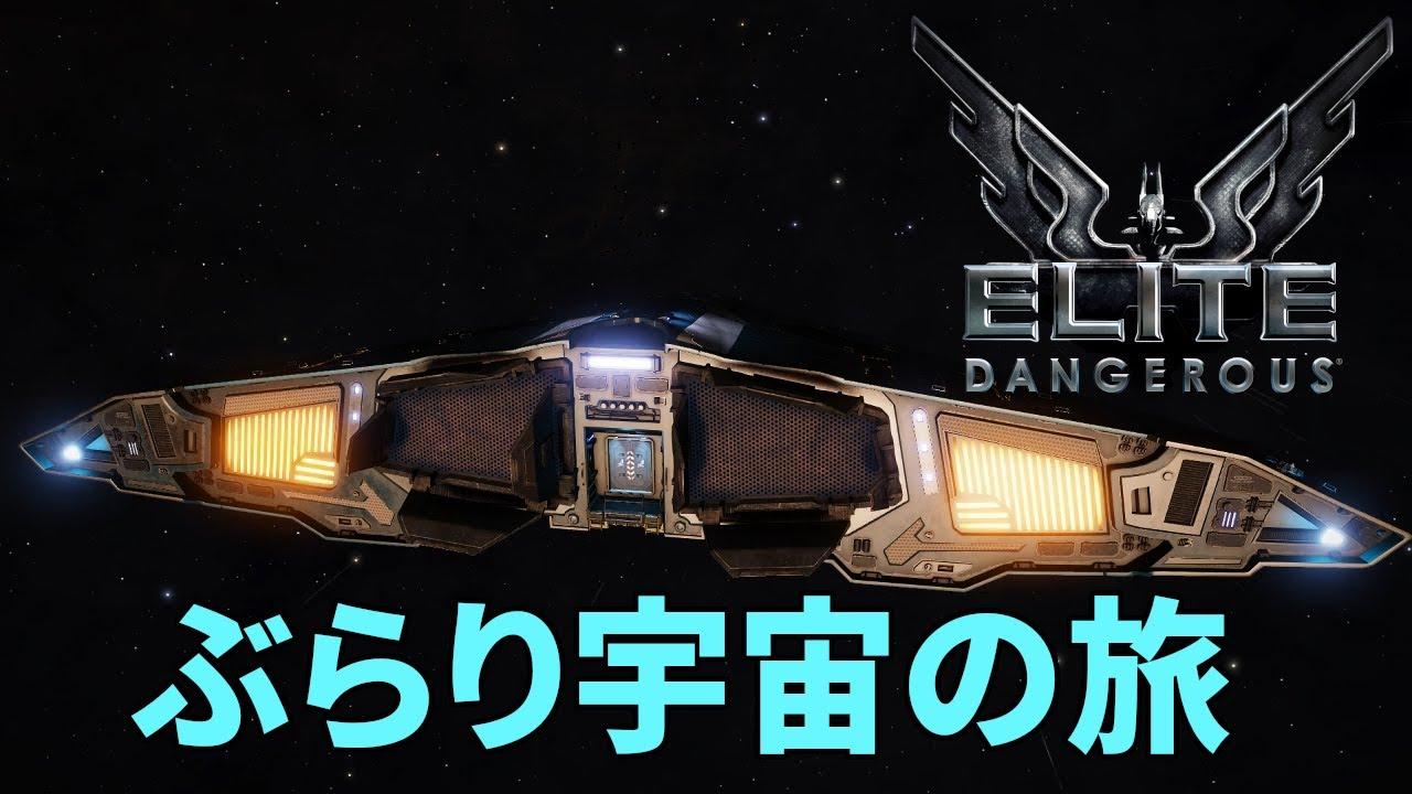 2020年 ぶらり宇宙の旅 【エリデン】【EliteDangerous】