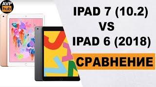 сравнение iPad 7 vs iPad 6 / Что выбрать iPad 10.2 или iPad 2018 ?