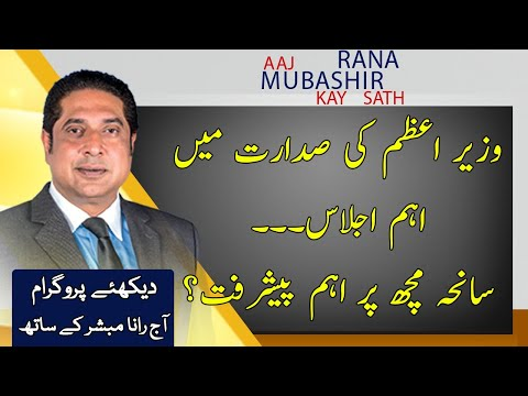 Aaj Rana Mubashir Kay Sath I 7 January 2021 I Aaj News
