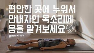몸과 마음의 완전한 휴식을 위한 이완명상 (ASMR· 바디스캔· 자기암시) | 20분 요가니드라  | 요가소년 044