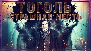 тРЕШ ОБЗОР фильма Гоголь. Страшная месть