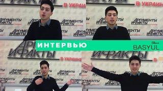 Финалист шоу «Хочу к Меладзе» Слава Басюл в гостях у АиФ ua