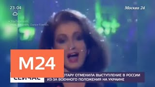 Смотреть видео Ротару отменила выступление в России из-за военного положения на Украине - Москва 24 онлайн