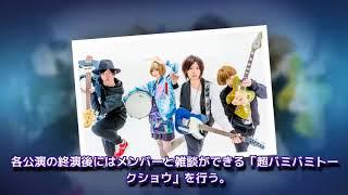 Japan News: セプテンバーミーが結成5周年を記念した無料シングル「ハレ...