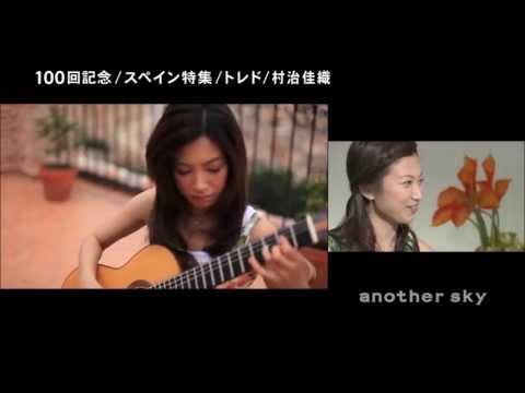 Kaori Muraji - 村治佳織  In (Another Sky)