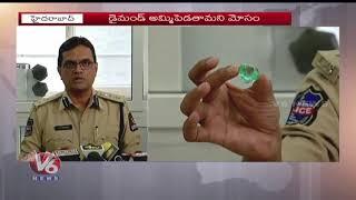 Banjara Hills Police Arrested Fake Diamond Sellers In Hyderabad | V6 News
