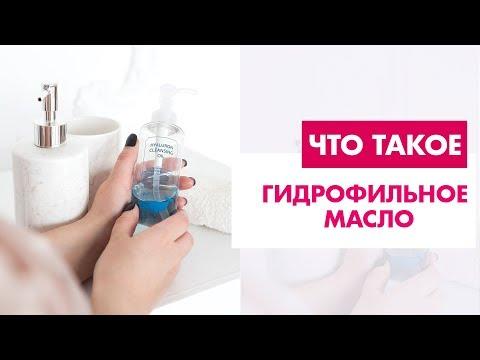 Гидрофильное  масло: что такое, как использовать, кому подходит?