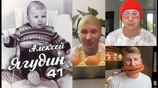 Как Алексей Ягудин провёл неделю перед своим Днём рождения