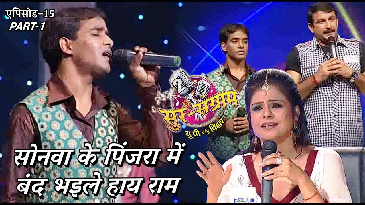 Download सोनवा के पिंजरा में बंद भइले हाय राम   एपिसोड- 15 PART 1   Sur sangram 2   Bhojpuri