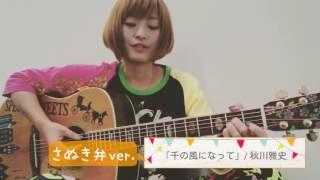 幸美美佳☆self movie 2016/10/7」 ゆきみとmimikaで幸美美佳♪ YouTubeア...
