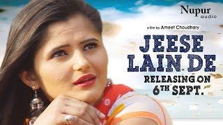 Anjali Raghav JEESE LAIN DE छोरे ने Promotion Byte | Latest Haryanvi Song 2018 | Nav Haryanvi