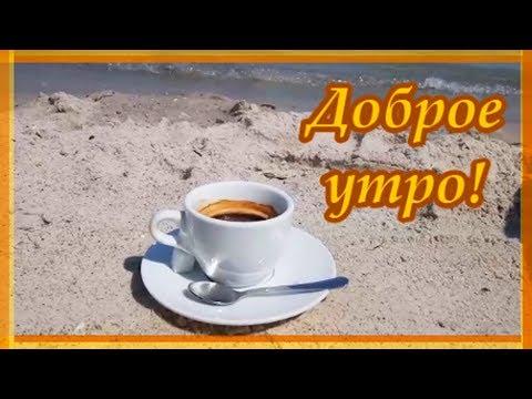 Красивое пожелание Доброго Утра!Хорошего дня и отличного настроения! Приятная музыка и стихи!
