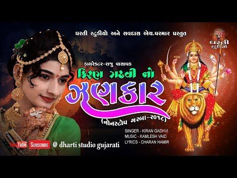 Kiran Gadhvi No Zankar !!  કિરણ ગઢવી નો ઝણકાર !! Non Stop 2018 full HD Video