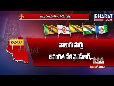 YSRCP Party Strategy in Kadapa | Ground Report on Kadapa Politics | Political Roundup | Bharat Today