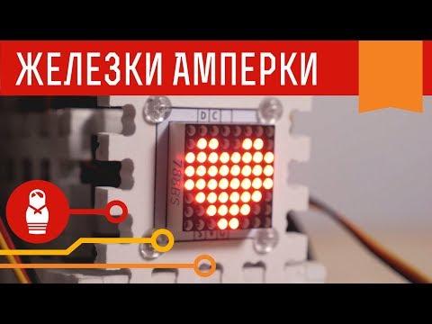LED матрица 8×8: 64 пикселя для DIY проектов на Arduino, Espruino и Iskra JS. Железки Амперки
