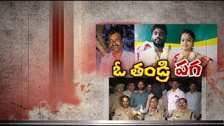 Daughter Severely Injured | After Father Murder Attempts | for Love Marriage | at Hyderabad