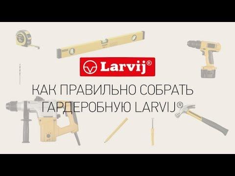конструктор гардеробной larvij